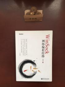 WinSock网络编程经络