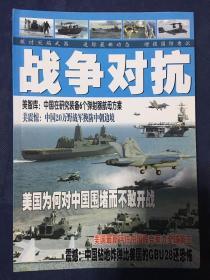 国防与军事:战争对抗