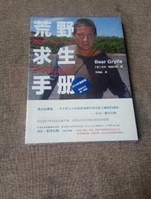 荒野求生手册(2014新版)