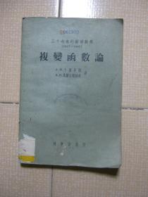 复变函数论 :三十年来的苏联数学(1917--1947)