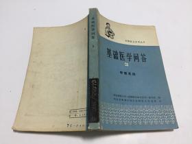 赤脚医生参考丛书:基础医学问答3 (呼吸系统)