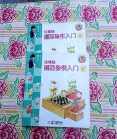 红袋鼠国际象棋入门上下册【品如图避免争论】