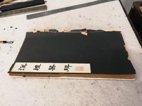 《汉礼器碑》一册