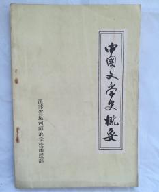 中国文学史概要 品相如图