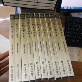 清代全史(全十册     2007年一版一印)