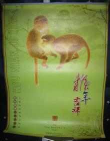 2004年挂历方楚雄国画作品精选7张全