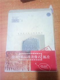 徐洲汉画像石精品拓片