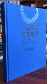 中国苗族文物集萃:汉英