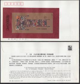 T.135《马王堆汉墓帛画》特种邮票首日封(小型张)