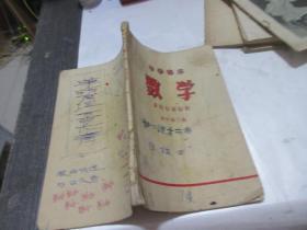 中学课本 数学 初中第三册