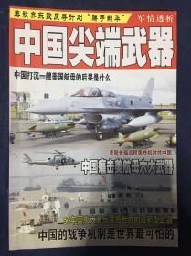 国防与军事:尖端武器