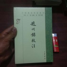 赵州录校注(中国佛教典籍选刊)(全新原塑封)
