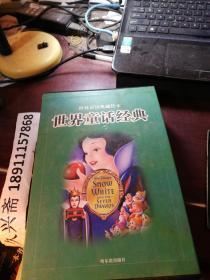 世界童话典藏绘本   世界童话经典1-4册  有书函
