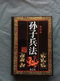 孙子兵法连环画 (3)(精装 有护封)私藏 品好