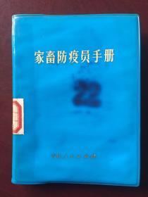 家畜防疫员手册(扉页印有毛主席语录)