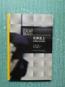 名牌至上:亚洲奢侈品狂热解密
