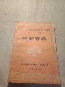 部分省县,市,自治区农民业余艺术调演戏曲专辑