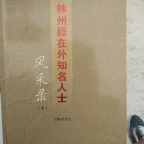 林州籍在外知名人士风采录(上)