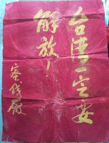 60年代左右,泉州蜜饯厂手写,台湾一定要解放