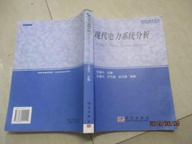 现代电力系统分析   研究生教学用书  正版现货   实物图   31号柜