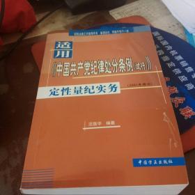 适用《中国共产党纪律处分条例(试行)》定性量纪实务(纪检监察工作指导用书)2001年修订