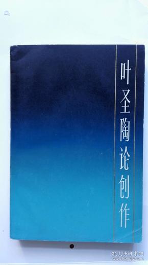 著名人物系列《叶圣陶论创作》(左泥,郏宗培签名 )