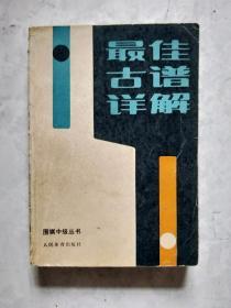 最佳古谱详解(围棋中级丛书)