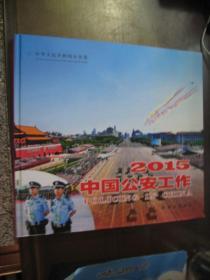 中国公安工作(2015)