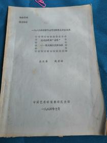 """高名潞:硕士学位研究生毕业论文《论赵孟頫的""""古意""""——宋元画风变因初探》1984年油印"""