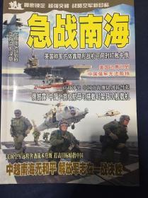 国防与军事 :急战南海