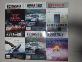 演艺设备与科技 2008年 1—6期 【双月刊】