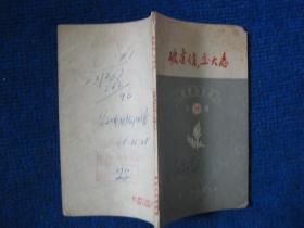 破迷信,立大志(58年1版1印)
