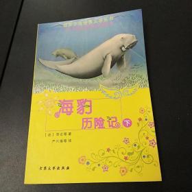 海豹历险记<下>