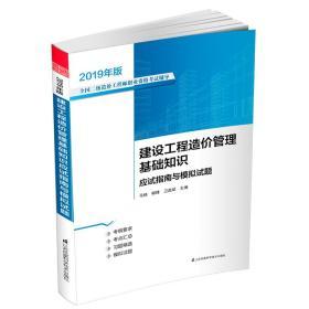 建设工程造价管理基础知识应试指南与模拟试题