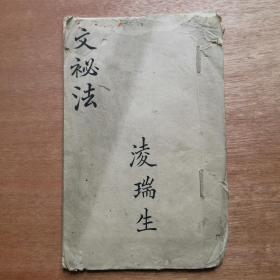 清代手写本  文秘法 (内容为文言文虚词用法)