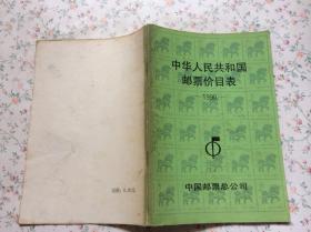 中华人民共和国邮票目表1990