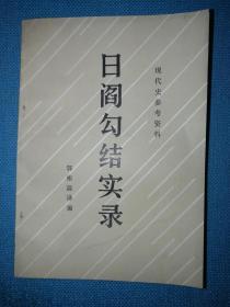 日阎勾结实录【现代史参考资料】
