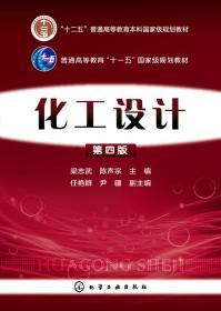 化工设计第四版 正版 梁志武,陈声宗   9787122244390