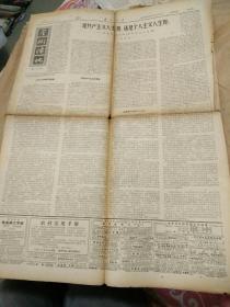 解放日报,1964年10月25日。