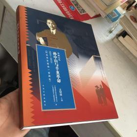 珍邮记忆 孙中山与辛亥革命 1911-2011