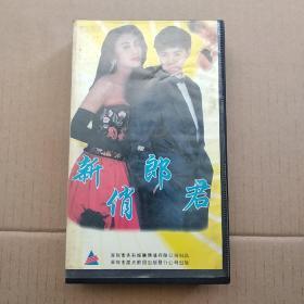 《新俏郎君》  深圳市先科娱乐传播有限公司发行(录像带)