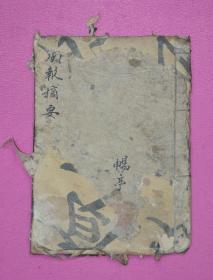 民国手抄本3 (字体工整,少见)