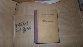 国际汉英成语大辞典 部首索引(罗马拼音)注音符号索引 精装