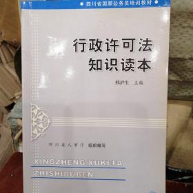 行政许可法知识读本