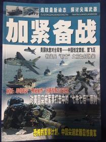 国防与军事:加紧备战