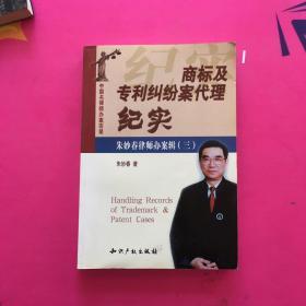 商标及专利纠纷案代理纪实 朱妙春律师办案辑(三)