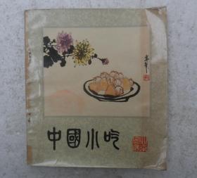 中国小吃 北京风味