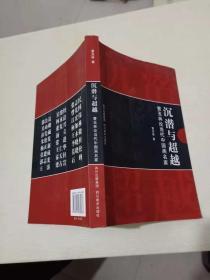 沉潜与超越:曹玉林论当代中国画名家  签名本