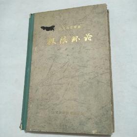 现代数学丛书《极限环论》