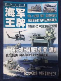 国防与军事:海军王牌